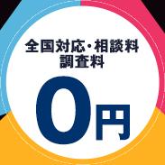 全国対応・相談料 調査料 0円