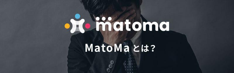 MatoMaとは?